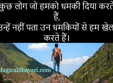 Royal Attitude Status In Hindi, Royal Status Hindi