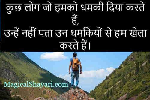 royal-attitude-status-in-hindi-kuch-log-jo-humko-dhamki-diya-karte-hain