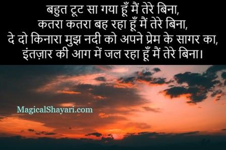 intezaar-shayari-waiting-bahut-toot-sa-gaya-hun-main-tere-bina