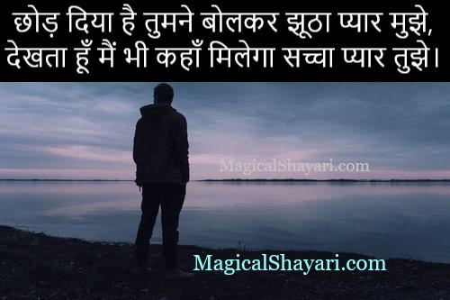 dhoka-status-cheat-chod-diya-hai-tumne-bolkar-jhootha