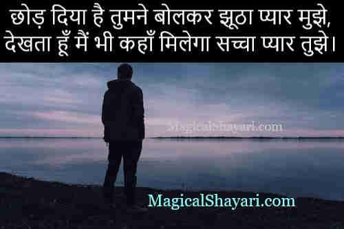 shayari-dhoka-status-cheat-chod-diya-hai-tumne-bolkar-jhootha