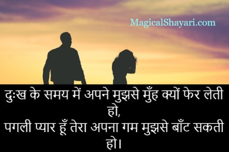 Dukh ke Samay Mein Apne Mujhse, Love Attitude Status FB Whatsapp