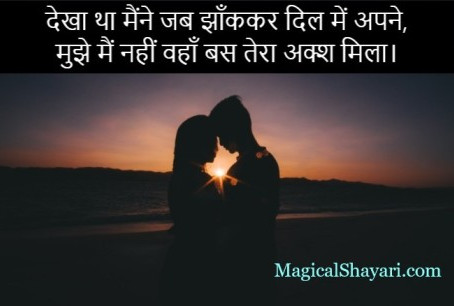 Romantic Status In Hindi Whatsapp, Romantic Love Status