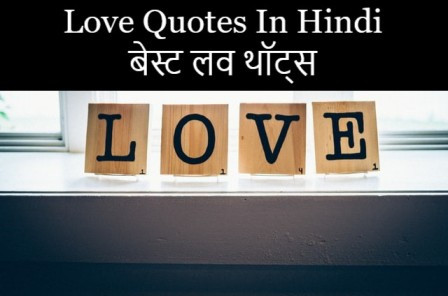 Love Quotes In Hindi, Love Thoughts In Hindi Images