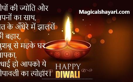 Deepon Ki Jyoti Aur Apno Ka Sath, Happy Diwali Shayari 2019