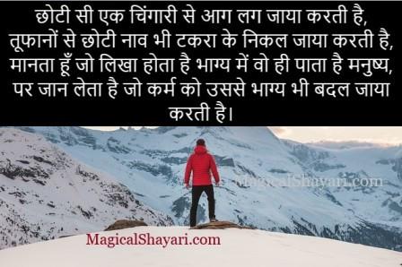 motivational-shayari-choti-si-ek-chingari-se-aag-lag-jaya