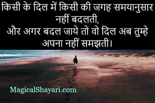 quotes-emotional-status-hindi-kisi-ke-dil-mein-kisi-ki-jagah-samayanusar