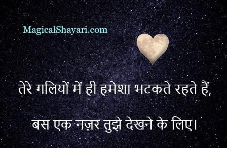 Tere Galiyon Mein Hi Hamesha Bhatakte, Whatsapp Status On Love Hindi