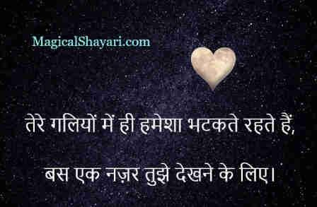 quotes-whatsapp-status-hindi-tere-galiyon-mein-hi-hamesha-bhatakte-rehte