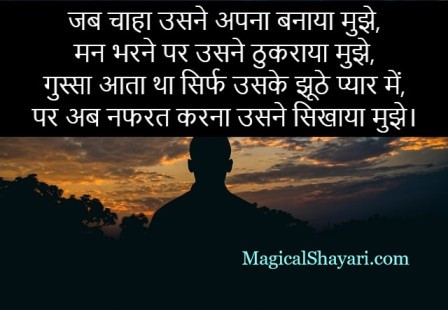 Nafrat Shayari, Nafrat Status Quotes Hindi 2021
