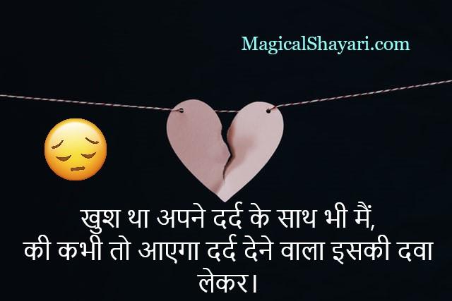 gam-bhare-status-dard-khush-tha-apne-dard-ke-sath-bhi-main
