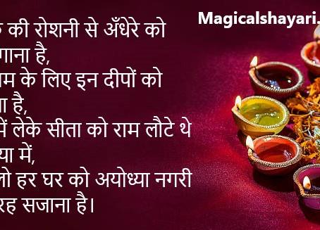 Deepak Ki Roshni Se Andhere Ko Jagmagana, Happy Diwali Shayari
