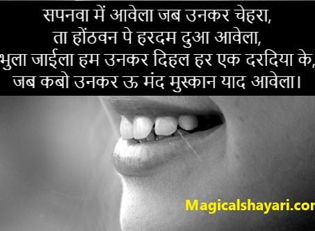 Sapnwa Mein Aawela Jab Unkar Chehra, Bhojpuri Shayari