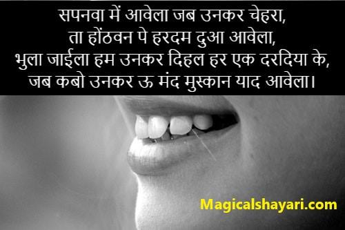 bhojpuri-shayari-sapnwa-mein-aawela-jab-unkar-chehra