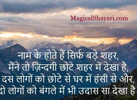 Naam Ke Hote Hain Sirf Bade, Shayari on Life Hindi