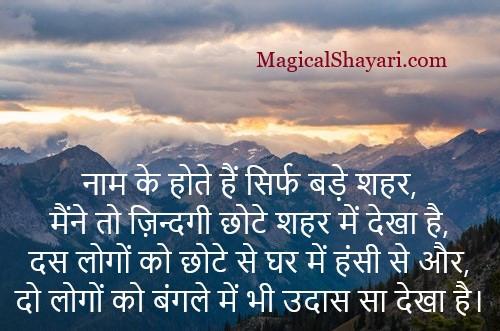 sad-life-shayari-naam-ke-hote-hain-sirf-bade-shehar