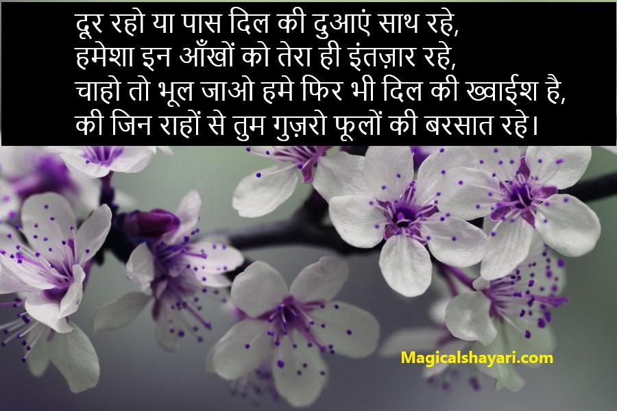Dil shayari, love-romantic shayari 2019, door raho ya paas
