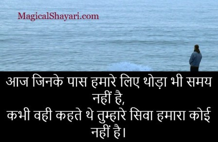 quotes-emotional-status-hindi-aaj-jinke-paas-hamare-liye-thoda-bhi-samay