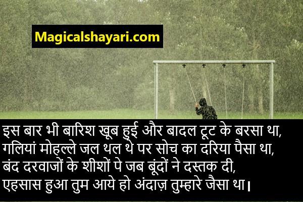barish-shayari-is-baar-bhi-barish-khoob-huyi-aur-badal-toot-ke