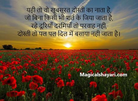 Yahi To Wo Khoobsurat Dosti Ka Nata, Friendship Shayari With Image