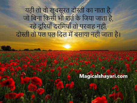Yahi To Wo Khoobsurat Dosti Ka Nata, Friendship Shayari With Image