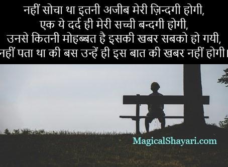 Nahi Socha Tha Itni Ajeeb Meri Zindagi Hogi, Shayari