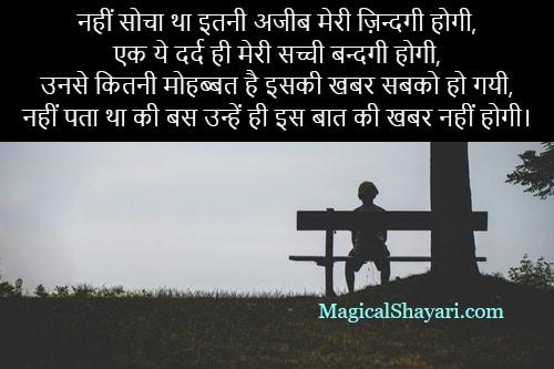 life-shayari-hindi-nahi-socha-tha-itni-ajeeb-meri-zindagi-hogi