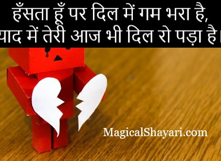 Sad Status For Boys, Sad Boy Shayari Hindi 2021