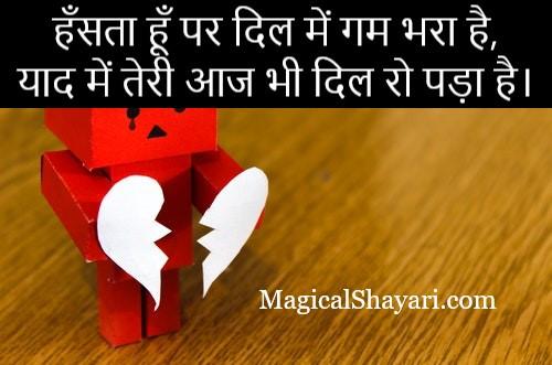 sad-status-for-boys-hansta-hun-par-dil-mein-gam-bhara-hai