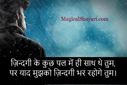 hurt-status-quotes-hindi-zindagi-ke-kuch-pal-mein-hi-sath