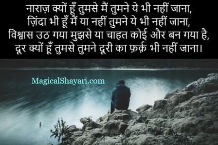 dard-bhari-shayari-gam-hindi-naraz-kyon-hun-tumse-main-tumne
