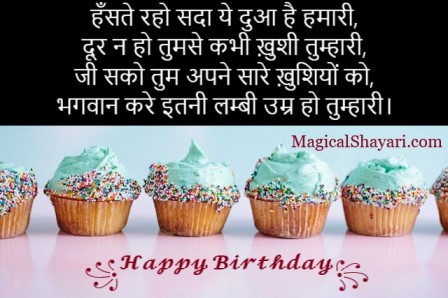 shayari-happy-birthday-wishes-status-hindi-hanste-raho-sada-ye-dua-hai-hamari