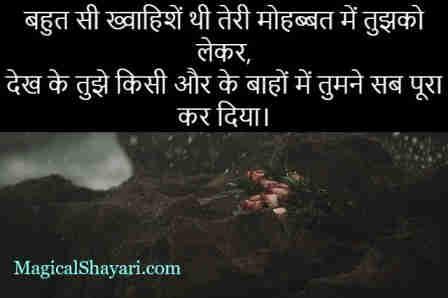 broken-heart-quotes-in-hindi-bahut-si-khwahishen-thi-teri-mohabbat-mein