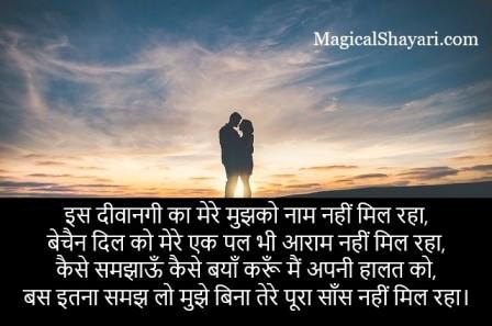 Is Deewangi Ka Mere Mujhko Naam, True Love Shayari Hindi 2021