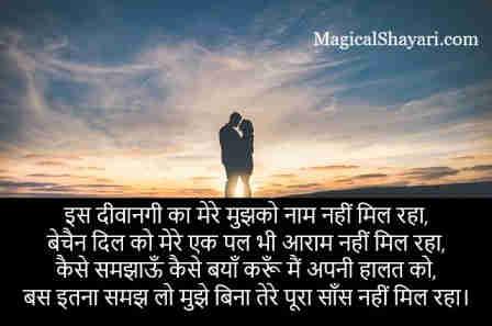 love-shayari-in-hindi-is-deewangi-ka-mere-mujhko-naam-nahi