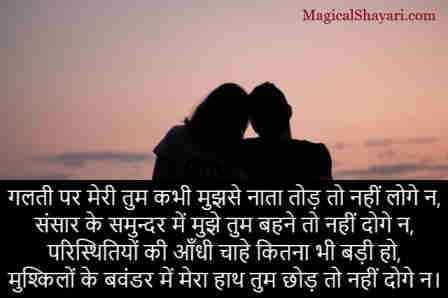 love-story-shayari-galti-par-meri-tum-kabhi-mujhse-naata