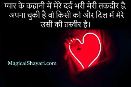 sad-status-for-boys-pyar-ke-kahani-mein-mere-dard-bhari