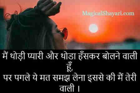cute-status-for-girls-main-thodi-pyari-aur-thoda-hanskar-bolne-wali