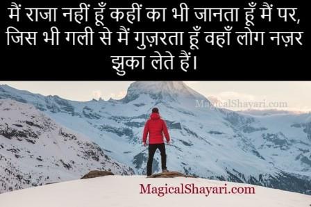 hindi-cool-status-for-boys-main-raja-nahi-hun-kahin-ka-bhi