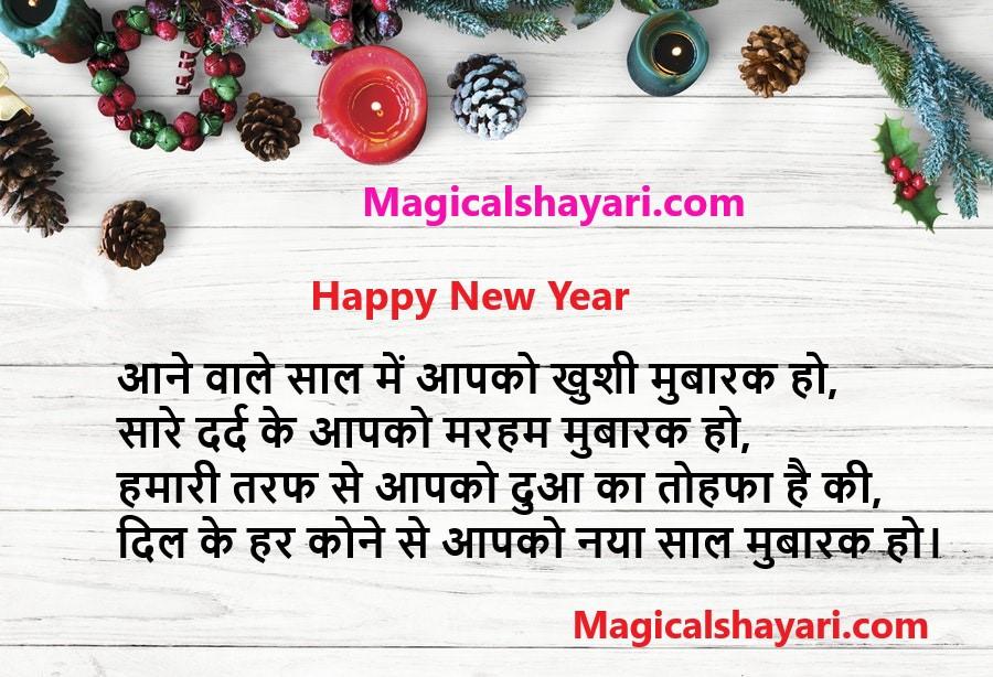 happy-new-year-shayari-2019-aane-wale-saal-mein