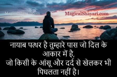 bewafa-status-in-hindi-nayab-patthar-hai-tumhare-pass-jo-dil-ke