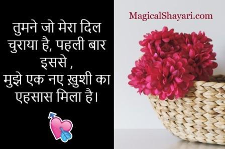 Tumne Jo Mera Dil Churaya Hai Pehli, Heart Touching lines For Love