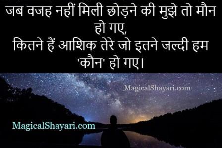 bewafa-status-jab-wajah-nahi-mili-chhodne-ki-mujhe-to-maun
