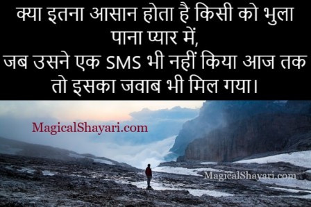 quotes-bewafa-status-kya-itna-aasan-hota-hai-kisi-ko-bhula-pana