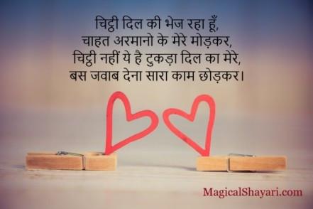 pyar-bhari-shayari-hindi-chitthi-dil-ki-bhej-raha-hun