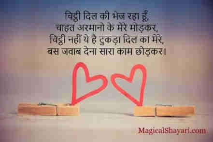pehla pyar shayari hindi chitthi dil ki bhej raha hun
