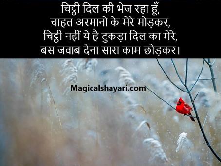 Chitthi Dil ki Bhejh Raha Hun, Pyar Bhari Shayari