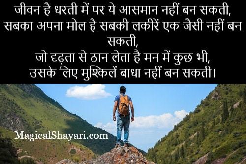 motivational-shayari-in-hindi-jeevan-hai-dharti-mein-par-ye-aasman