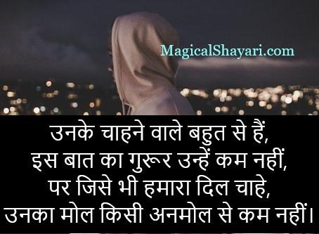 Unke Chahne Wale Bahut Se Hain, Best Attitude Shayari