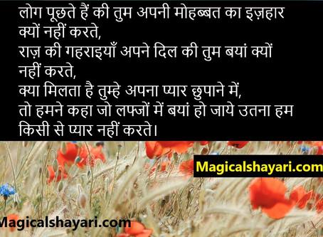 Log Puchte Hain Ki Tum Apni Mohabbat, Love Shayari